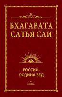 Бхагавата Сатья Саи. Россия - Родина Вед. Книга 4