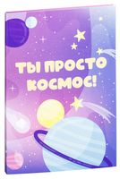 """Открытка с шоколадом """"Ты просто космос!"""" (20 г)"""