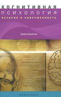 Когнитивная психология. История и современность. Хрестоматия