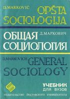 Общая социология