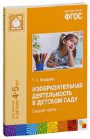 Изобразительная деятельность в детском саду. Средняя группа. Для занятий с детьми 4-5 лет