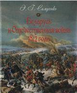 Беларусь и Отечественная война 1812 года