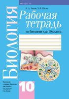 Биология. Рабочая тетрадь. 10 класс
