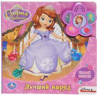 Disney. Принцесса София. Лучший наряд