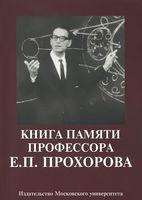 Книга памяти профессора Е. П. Прохорова