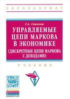 Управляемые цепи Маркова в экономике (дискретные цепи Маркова с доходами)