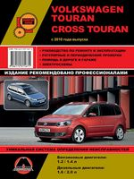 Volkswagen Touran / Volkswagen Cross Touran с 2010 г. Руководство по ремонту и эксплуатации