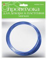 Проволока для плетения (3 м; синяя; арт. 2-621/04)