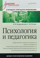 Психология и педагогика. Учебник для вузов. Стандарт третьего поколения