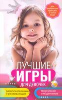 Лучшие игры для девочек. Для маленьких принцесс и юных леди