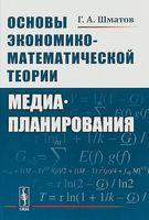 Основы экономико-математической теории медиапланирования