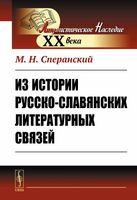 Из истории русско-славянских литературных связей