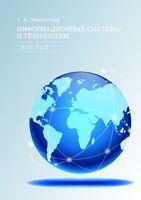 Информационные системы и технологии. Часть 2