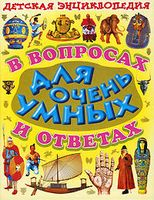 Детская энциклопедия в вопросах и ответах для очень умных