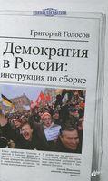 Демократия в России. Инструкция по сборке