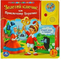 Золотой ключик, или Приключения Буратино. Книжка-игрушка (говорящая книга с аудиосказкой)