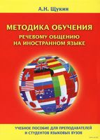 Методика обучения речевому общению на иностранном языке