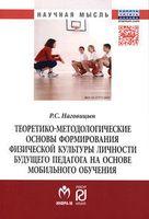 Теоретико-методологические основы формирования физической культуры личности будущего педагога на основе мобильного обучения