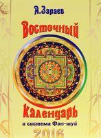 Восточный календарь и система Фэн-шуй на 2016 год