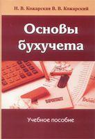 Основы бухучета. Учебное пособие