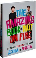 The Amazing Book Is Not On Fire. История YouTube-сенсаций Дэна и Фила