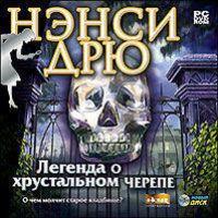 Нэнси Дрю: Легенда о хрустальном черепе (DVD)