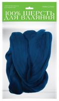 Шерсть для валяния (синяя; 50 г)