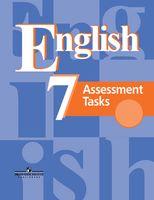 Английский язык. 7 класс. Контрольные задания