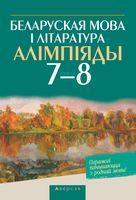Беларуская мова і літаратура. Алімпіяды. 7-8 класы