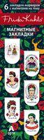 Набор закладок-маркеров с магнитами. Фрида Кало (6 шт)