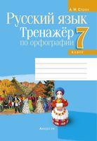 Русский язык. 7 класс. Тренажёр по орфографии