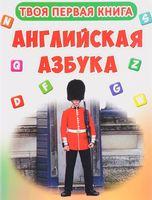 Твоя первая книга. Английская азбука