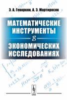 Математические инструменты в экономических исследованиях