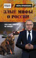 Злые мифы о России. Что о нас говорят на Западе? (м)