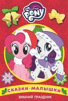 Зимний праздник. Мой маленький пони