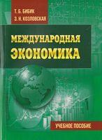 Международная экономика
