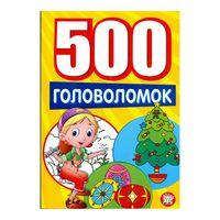 500 головоломок (желтая)