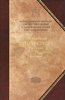 Преподобный Феодор Студит. Творения. В 3 томах. Том 1. Нравственно-аскетические творения