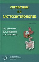 Справочник по гастроэнтерологии