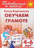 Готовимся к школе. Обучаем грамоте. 4-6 лет