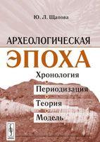 Археологическая эпоха. Хронология, периодизация, теория, модель (м)