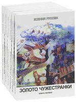 Золото чужестранки (комплект из 6 книг)