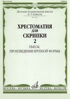 Хрестоматия для скрипки. Часть 2. Пьесы, произведения крупной формы. 4-5 классы