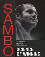 Sambo: Science of Winning