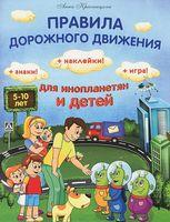 Правила дорожного движения для инопланетян и детей (+ наклейки)