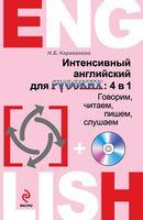 Интенсивный английский для русских 4 в 1. Говорим, читаем, пишем, слушаем (+ CD)