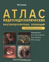 Атлас видеоэндоскопических внутрипросветных операций в клинической онкологии