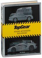 Top Gear. Лучшие автомобили всех времен