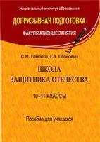 Школа  защитника Отечества 10-11 классы