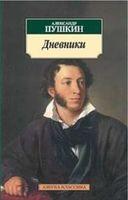 Александр Пушкин. Дневники